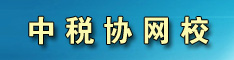 中国注册税务师协会网校:www.cctaa-wx.cn