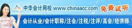 会计培训班为什么建议报中华会计网校